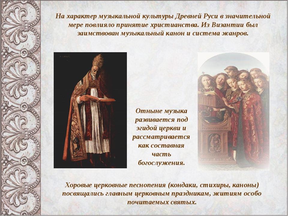 На характер музыкальной культуры Древней Руси в значительной мере повлияло пр...