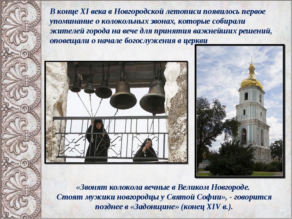 В конце XI века в Новгородской летописи появилось первое упоминание о колокол...