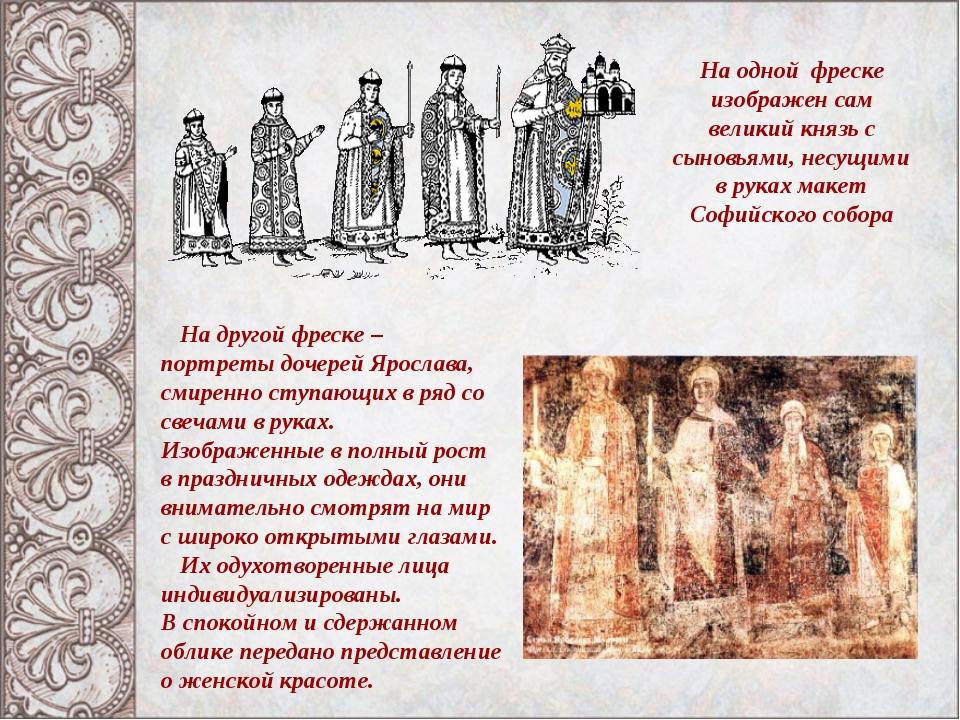 На одной фреске изображен сам великий князь с сыновьями, несущими в руках мак...