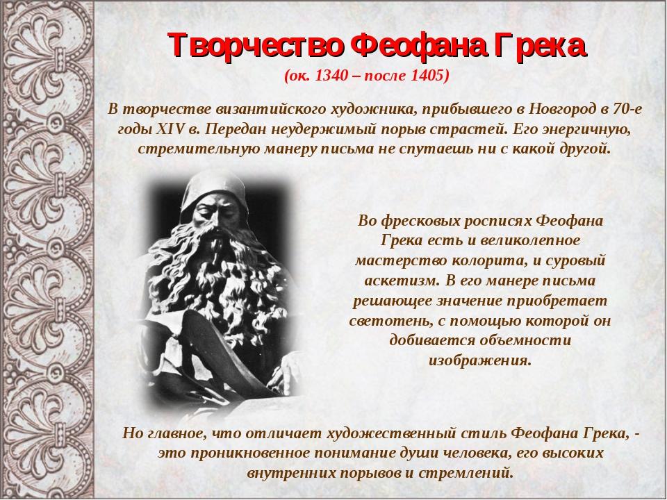 Творчество Феофана Грека (ок. 1340 – после 1405) В творчестве византийского х...