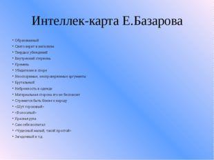 Интеллек-карта Е.Базарова Образованный Свято верит в нигилизм Твердых убежден