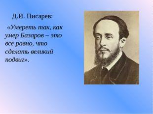 Д.И. Писарев: «Умереть так, как умер Базаров – это все равно, что сделать в