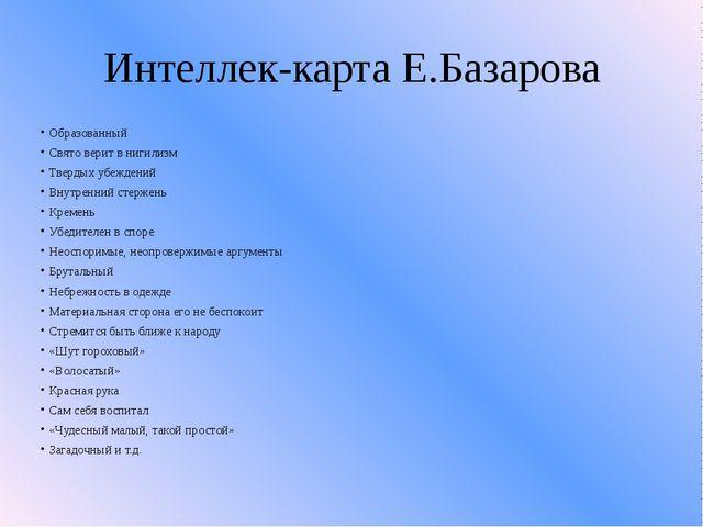 Интеллек-карта Е.Базарова Образованный Свято верит в нигилизм Твердых убежден...