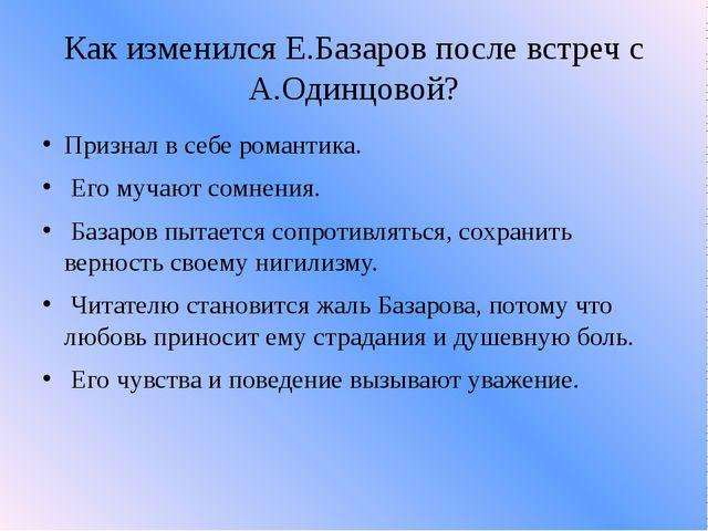 Как изменился Е.Базаров после встреч с А.Одинцовой? Признал в себе романтика....