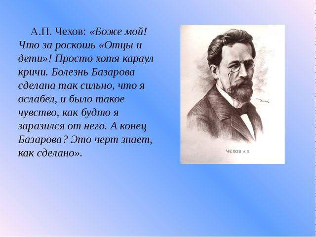 А.П. Чехов:«Боже мой! Что за роскошь «Отцы и дети»! Просто хотя караул крич...