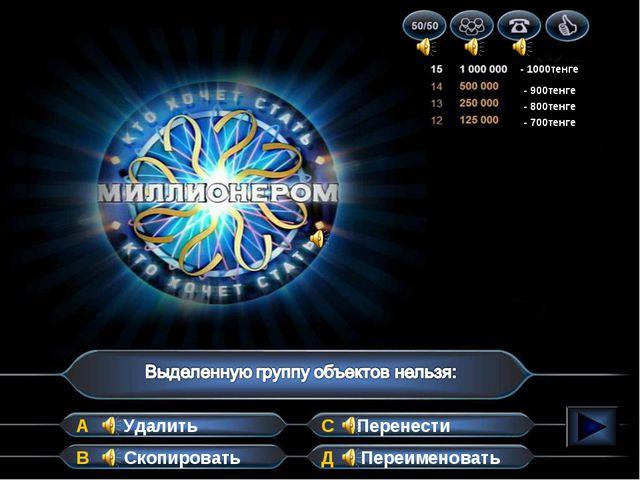 А В Д С Скопировать Переименовать Перенести Удалить - 700тенге - 800тенге - 9...