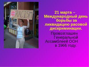 21 марта – Международный день борьбы за ликвидацию расовой дискриминации. Пр