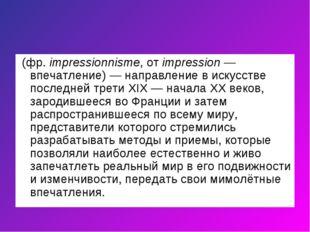 Импрессиони́зм (фр.impressionnisme, от impression— впечатление)— направлен