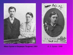 Иван Бунин и Варвара Пащенко.1892 И. А. Бунин. 1889
