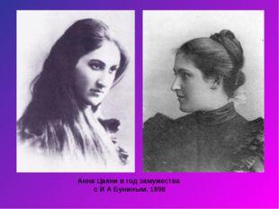 Анна Цакни в год замужества с И А Буниным. 1898