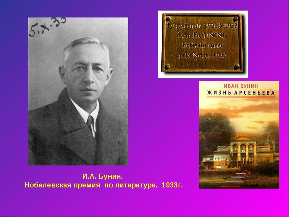 И.А. Бунин. Нобелевская премия по литературе. 1933г.