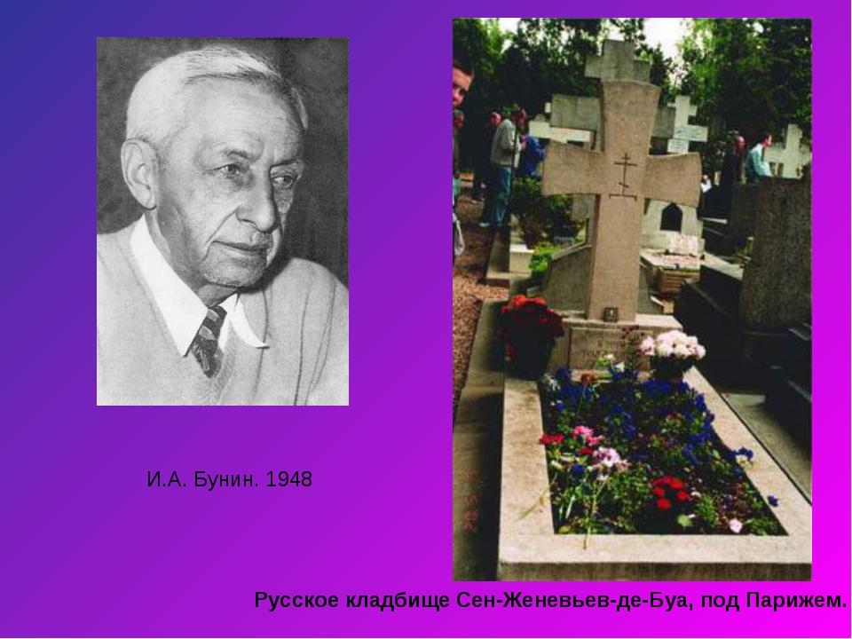 И.А. Бунин. 1948 Русское кладбище Сен-Женевьев-де-Буа, под Парижем.
