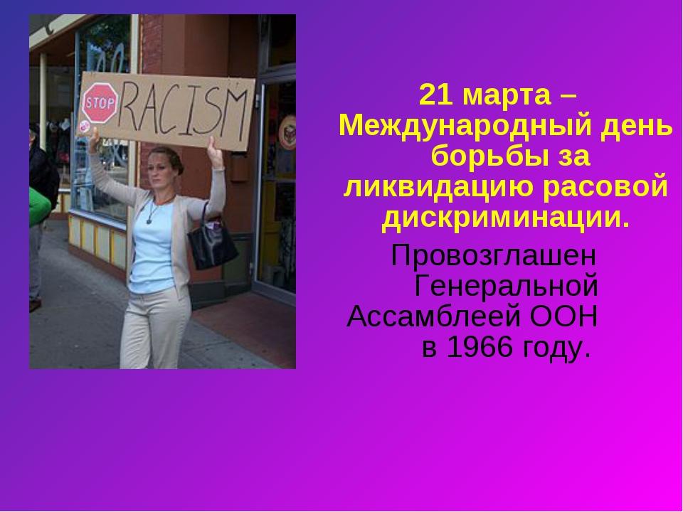 21 марта – Международный день борьбы за ликвидацию расовой дискриминации. Пр...