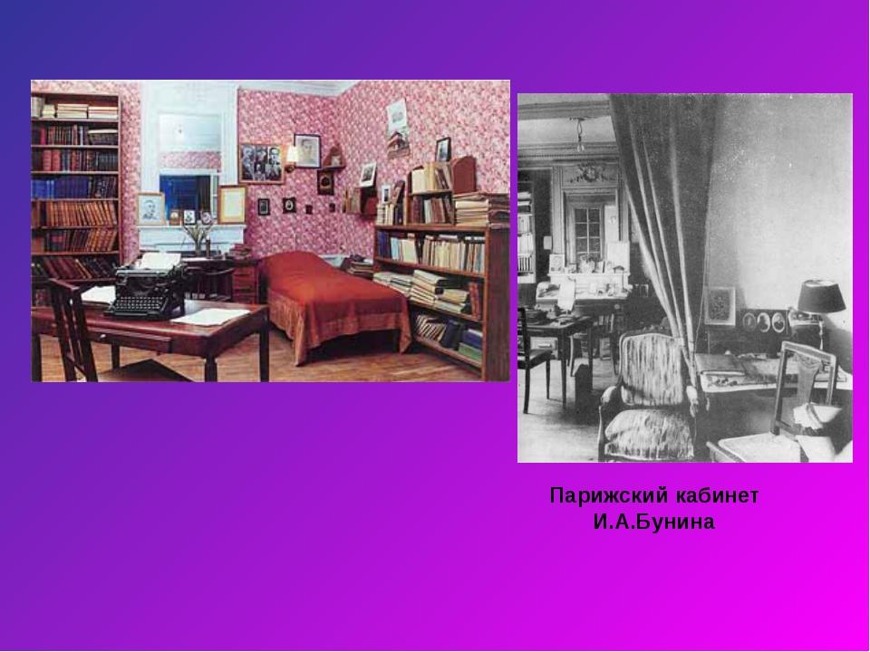 Парижский кабинет И.А.Бунина
