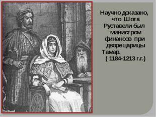 Научно доказано, что Шота Руставели был министром финансов при дворе царицы Т