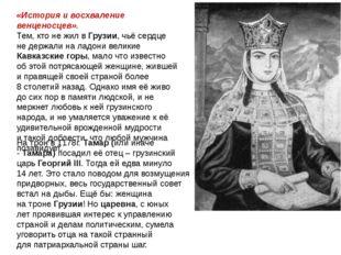 «История ивосхваление венценосцев». Тем, ктоне жилвГрузии, чьёсердце не
