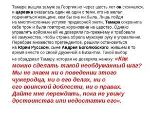 Тамара вышла замуж за Георгия,но через шесть летонскончался, ицаревнаоказ