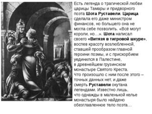 Есть легенда отрагической любви царицы Тамары ипридворного поэтаШота Руста