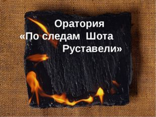 Оратория «По следам Шота Руставели»