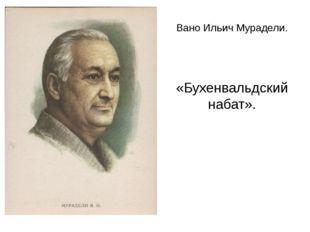 Вано Ильич Мурадели. «Бухенвальдский набат».