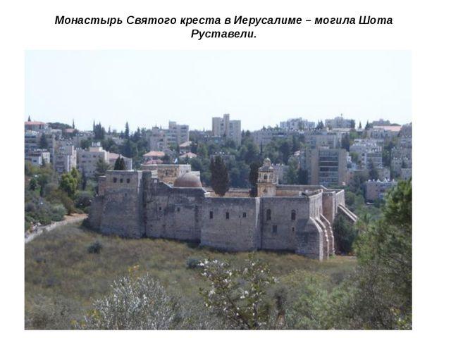 Монастырь Святого креста в Иерусалиме – могила Шота Руставели.