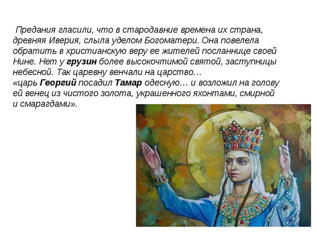 Предания гласили, чтов стародавние времена ихстрана, древняя Иверия, слыла...