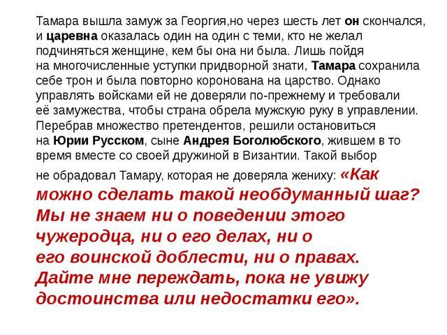 Тамара вышла замуж за Георгия,но через шесть летонскончался, ицаревнаоказ...