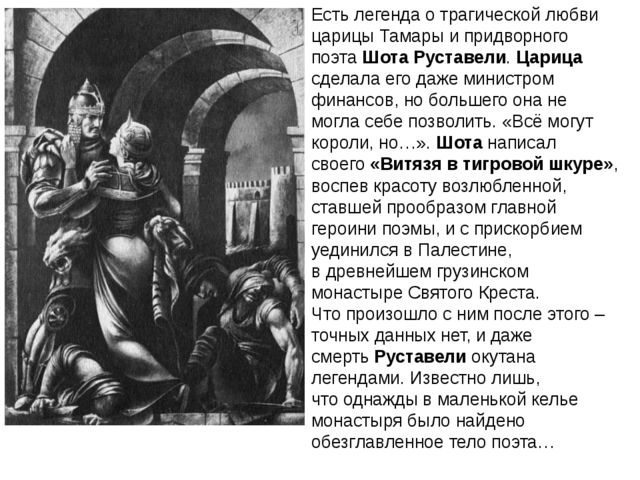 Есть легенда отрагической любви царицы Тамары ипридворного поэтаШота Руста...