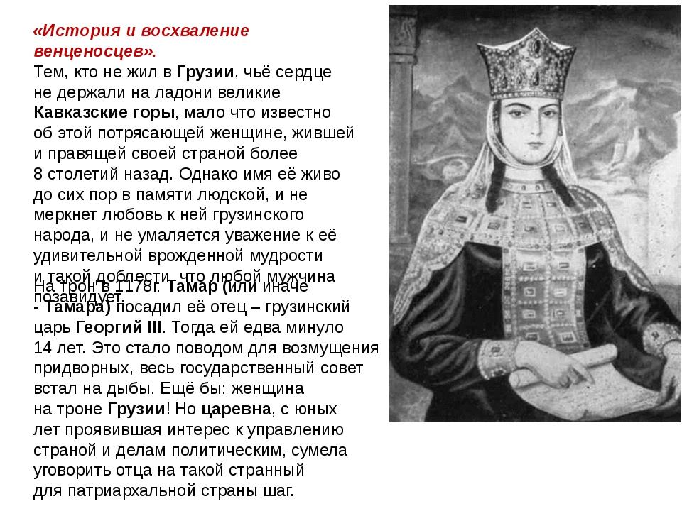 «История ивосхваление венценосцев». Тем, ктоне жилвГрузии, чьёсердце не...