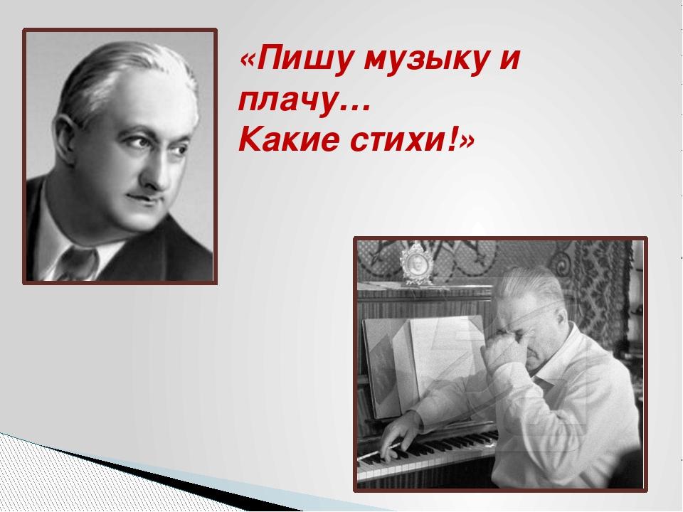 «Пишу музыку и плачу… Какие стихи!»