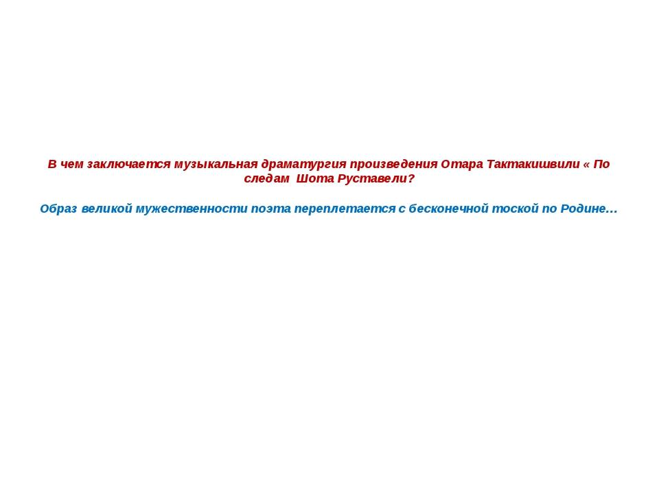 В чем заключается музыкальная драматургия произведения Отара Тактакишвили « П...