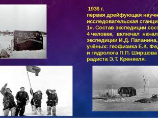 1936 г. первая дрейфующая научно-исследовательская станция «СП-1». Состав эк