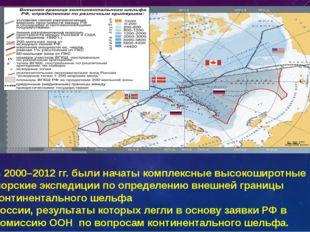 В 2000–2012 гг. были начаты комплексные высокоширотные морские экспедиции по