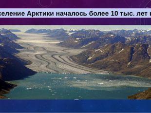 Заселение Арктики началось более 10 тыс. лет назад.