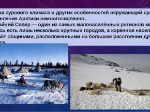 Из-за сурового климата и других особенностей окружающей среды население Аркти