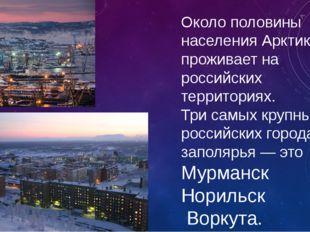 Около половины населения Арктики проживает на российских территориях. Три сам