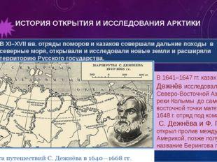 ИСТОРИЯ ОТКРЫТИЯ И ИССЛЕДОВАНИЯ АРКТИКИ В XI–XVII вв. отряды поморов и казак