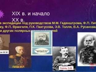 XIX в. и начало XX в. Научные экспедиции под руководством М.М. Геденштрома,