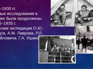 1920–1930 гг. научные исследования в Арктике были продолжены. 1930–1935 г. с