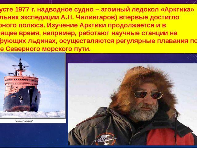 В августе 1977 г. надводное судно – атомный ледокол «Арктика» (начальник эксп...