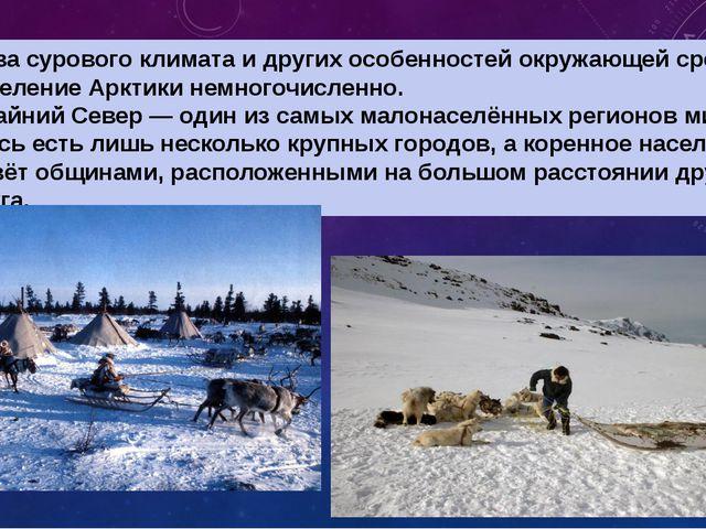 Из-за сурового климата и других особенностей окружающей среды население Аркти...