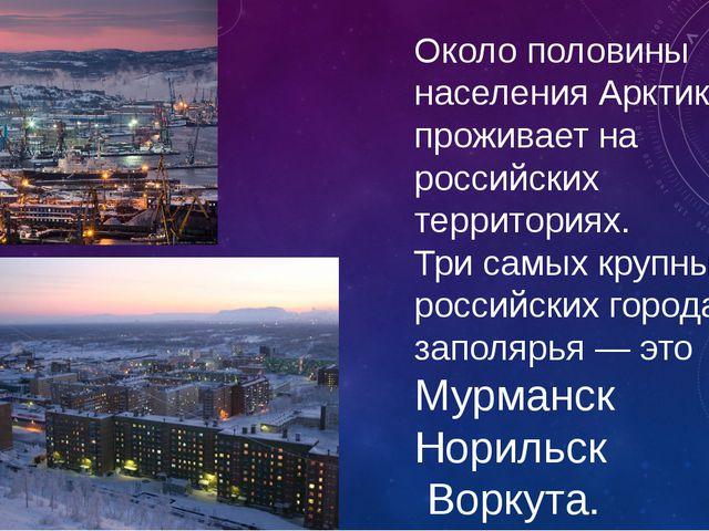 Около половины населения Арктики проживает на российских территориях. Три сам...