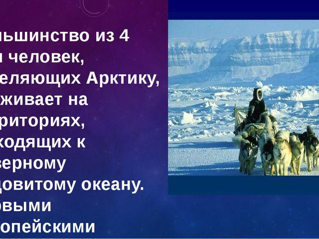 Большинство из 4 млн человек, населяющих Арктику, проживает на территориях, в...
