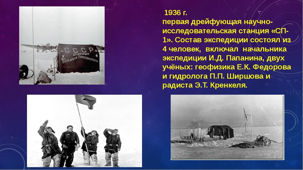 1936 г. первая дрейфующая научно-исследовательская станция «СП-1». Состав эк...