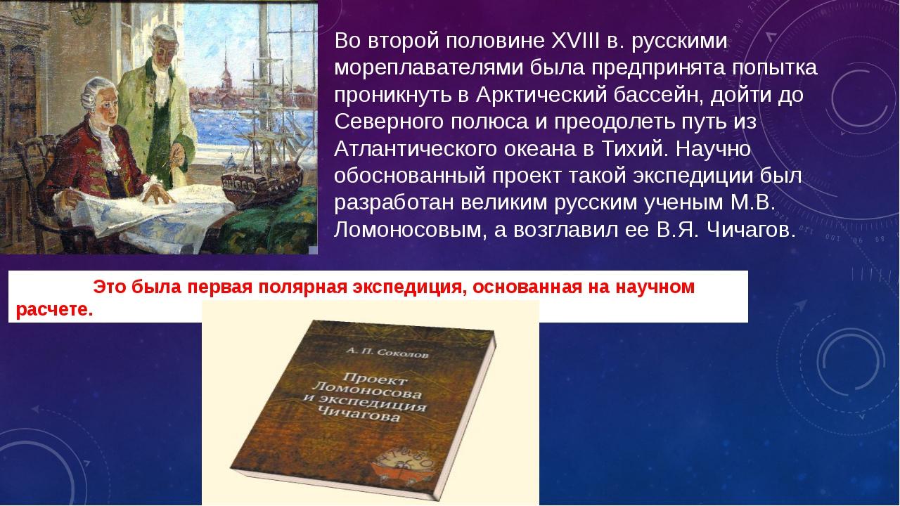 Во второй половине XVIII в. русскими мореплавателями была предпринята попытка...