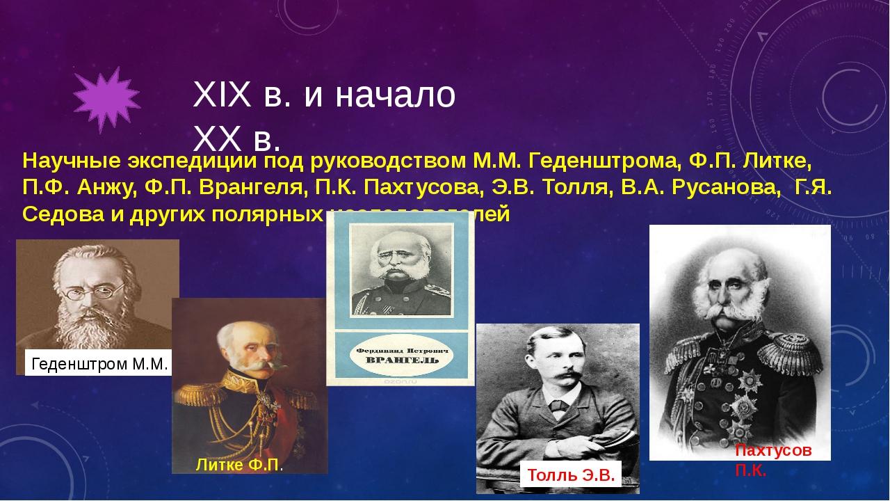 XIX в. и начало XX в. Научные экспедиции под руководством М.М. Геденштрома,...