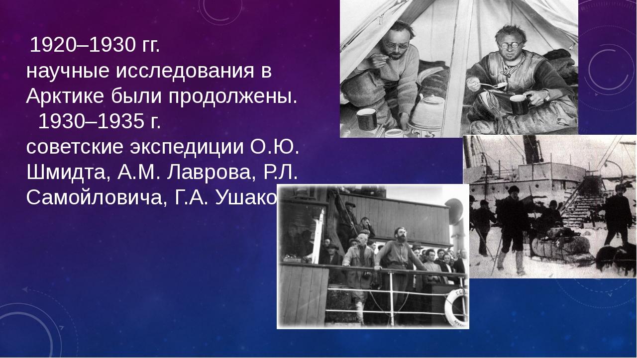 1920–1930 гг. научные исследования в Арктике были продолжены. 1930–1935 г. с...