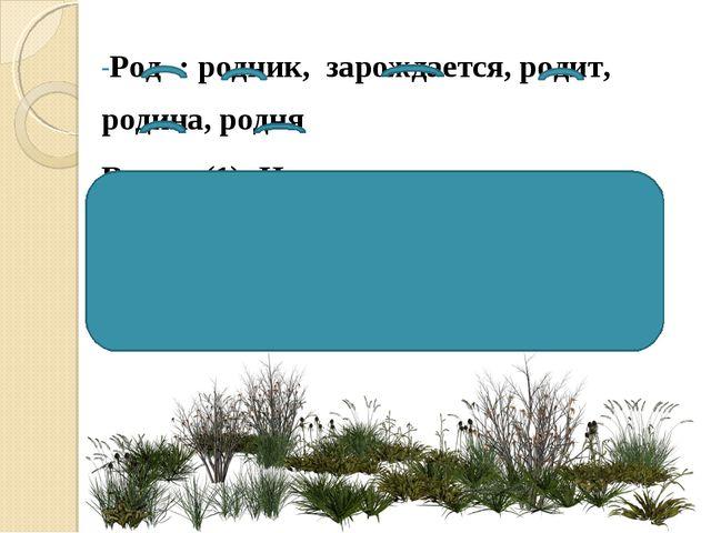Род- : родник, зарождается, родит, родина, родня Вывод (1): Народ Вывод (2):...