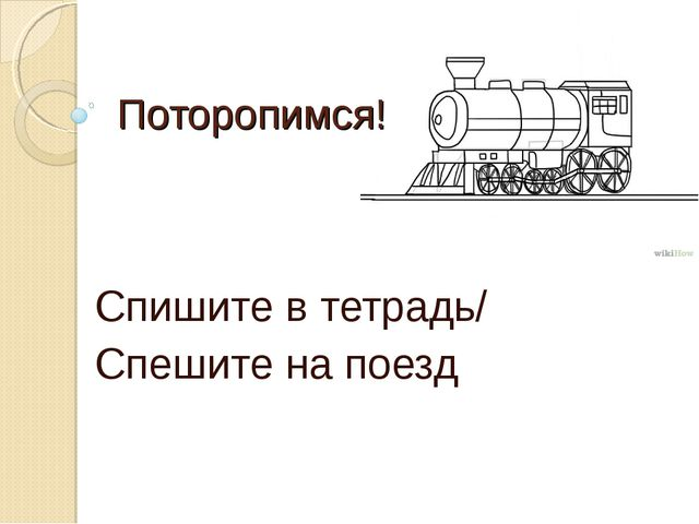 Поторопимся! Спишите в тетрадь/ Спешите на поезд