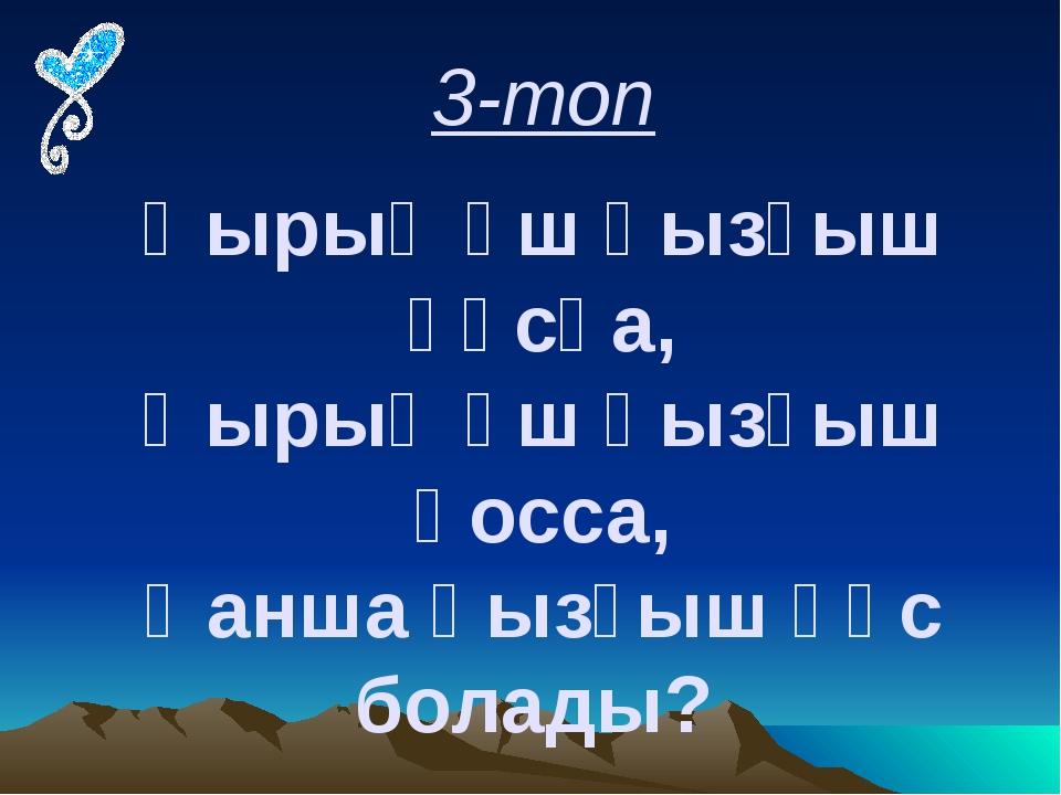 3-топ Қырық үш қызғыш құсқа, Қырық үш қызғыш қосса, Қанша қызғыш құс болады?